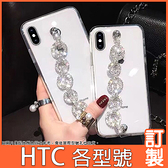 HTC U20 5G Desire21 20 pro 19s 19+ 12s U19e U12+ life 鑽石手帶 手機殼 水鑽殼 訂製
