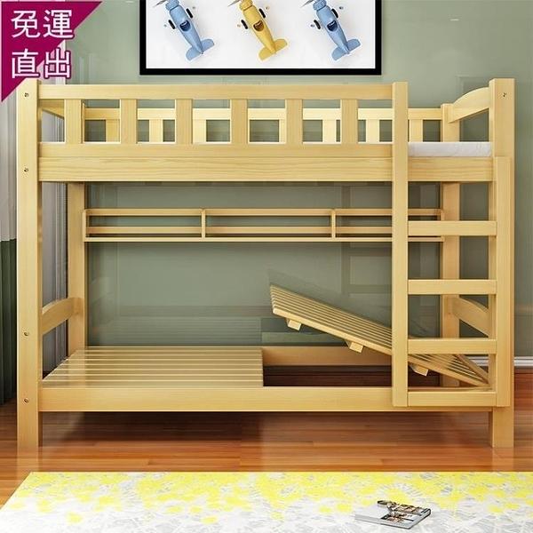 實木兒童床鬆木上下鋪高低床子母床雙層床上下床成人床宿舍床H【萬聖夜來臨】