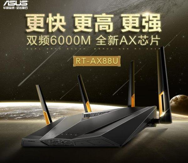 路由器asus/華碩RT-AX88U雙頻6000M游戲加速5g光纖千兆無線家用家用ax 雲雨尚品