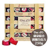 *限時免運*Duc d O 黛朵綜合酒糖巧克力(250g)