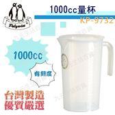 【九元生活百貨】KP-9732 量杯/1000cc 量水杯 刻度 台灣製