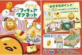 日本 正版蛋黃哥盒玩(1入) 隨機出貨 不挑款 Re-Ment 公仔 食玩 扭蛋 轉蛋 療育 擺飾 三麗鷗