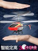 無人機-遙控飛機直升機耐摔充電動男孩兒童玩具防撞搖空航模型小無人機-奇幻樂園