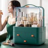 網紅化妝品收納盒防塵大容量家用桌面整理梳妝臺口紅護膚品置物架 怦然心動