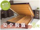 【YUDA】封邊加厚【安全裝置】6尺雙人加大掀床   新竹以北免運費