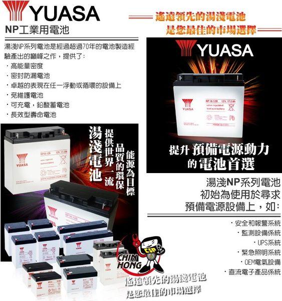 YUASA湯淺NP18-12B無人搬運機.吸塵器.電動工具.收錄音機.錄放影機.攝影機電源