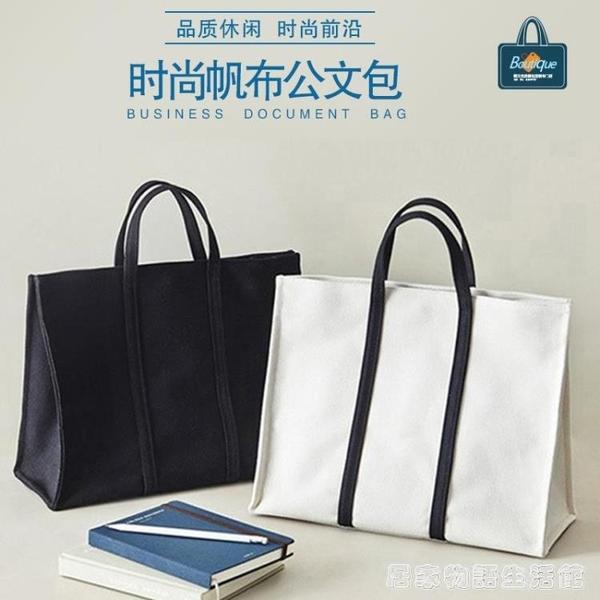 文件包日韓風帆布手提文件袋A4公文包辦公包會議袋定制拉錬資料袋居家物語