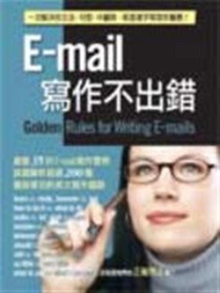 (二手書)E-mail 寫作不出錯:彙整35封電子郵件實例、詳解超過200個易犯英文錯誤..