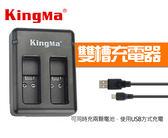 【一年保固】KingMa 雙槽充電器 USB雙座充 GOPRO HERO5 HERO6 鋰電池 (KM-026) 屮Z0