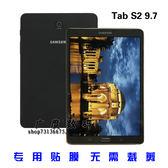 88柑仔店~三星Tab S2 9.7 T815C平板屏幕貼膜T810防刮高清保護膜