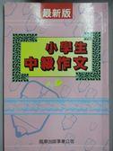 【書寶二手書T2/國中小參考書_LQB】小學生中級作文