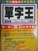 【書寶二手書T4/語言學習_JKS】單字王_蔣志榆