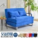 【班尼斯名床】~【艾新覺羅五段式調整彈簧沙發床】(雙人坐、單人睡) 可拆洗!
