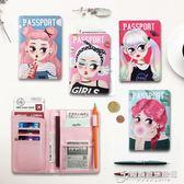 證件包 風可愛女孩卡通護照夾卡包證件夾護照保護套機票夾防水護照本 時尚芭莎