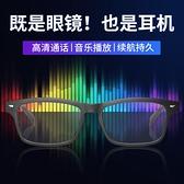 藍芽眼鏡 智慧黑科技眼鏡骨傳導無線藍芽耳機隱形高音質手機通用