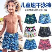 男童泳裝 男童中大童可下水速干寬松泳褲兒童沙灘褲小童泳衣海邊平角游泳褲