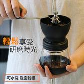 磨豆機 手動咖啡豆研磨機 手搖磨豆機家用小型水洗陶瓷磨芯手工粉碎器【快速出貨八折鉅惠】