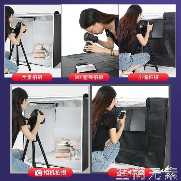 LED100cm小型攝影棚專業拍攝燈拍照柔光箱套裝簡易拍攝道具產品靜物拍攝臺迷你攝 雙十二全館免運