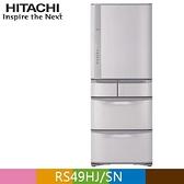 【南紡購物中心】HITACHI 日立483公升日本原裝變頻五門冰箱RS49HJ 香檳不鏽鋼(SN)