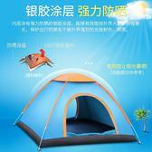 帳篷戶外3-4人全自動加厚防雨二室一廳2人雙人野營露營帳篷套餐 卡布奇诺HM