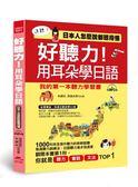 好聽力!用耳朵學日語:我的第一本聽力學習書