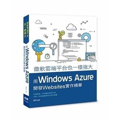 微軟雲端平台也一樣強大(用Windows Azure開發WebSites實作精華)