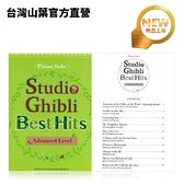 Yamaha 吉卜力鋼琴獨奏暢銷曲進階版(進階、高級) 日本進口 官方獨賣樂譜