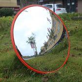 道路交通廣角鏡室內外80cm凸面球鏡轉角轉彎鏡凹凸透鏡超市防盜鏡igo【蘇迪蔓】