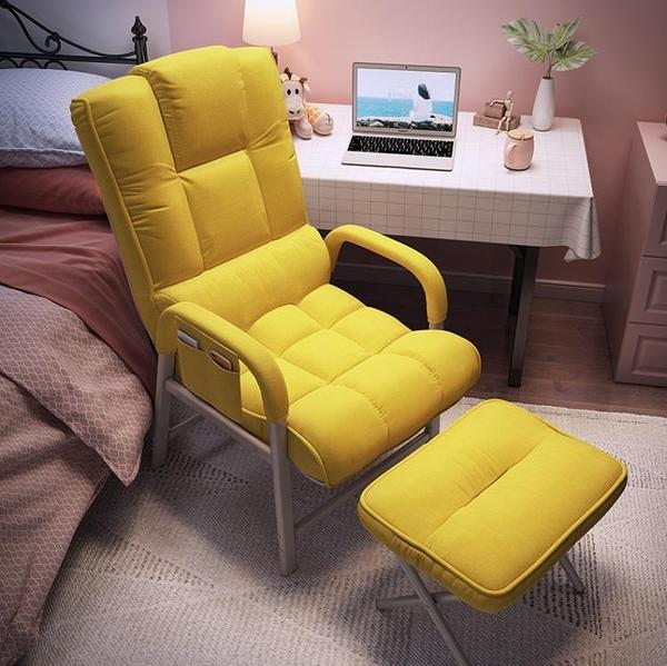 沙發椅 懶人沙發椅家用單人臥室書房可躺電腦椅宿舍舒適久坐電競座凳椅子【快速出貨】
