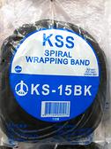 【中將3C】捲式結束帶KS-15BK  F黑色  10m裝 (1入)   .KS-15BK