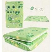 【MIKO】台灣製 3X6尺單人-透氣床墊*便利床墊/學生床墊96粉