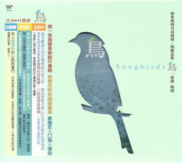 鳥 CD  (音樂影片購)