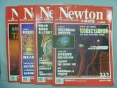 【書寶二手書T8/雜誌期刊_RHD】牛頓_231~238期間_共4本合售_自我修復塑膠等