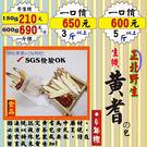 PC014【野生黃耆の4年根】►均價【650元/斤】►共(3斤/3包/1800g)║✔食品包✔SGS檢驗