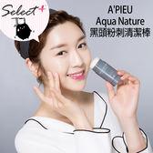韓國人氣王 APIEU Aqua Nature 黑頭粉刺清潔棒 用塗的粉刺跑光光 SP嚴選家