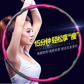 泡棉呼啦圈瘦腰收腹女式成人呼拉圈兒童健身瘦身圈可拆卸YYP  ciyo黛雅