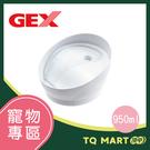 GEX 渴盼貓用飲水器-白色950ml【TQ MART】