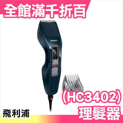 【小福部屋】日本 PHILIPS 飛利浦 HC3402 插電式 電動 理髮器 刀刃可水洗 剪髮器【新品上架】