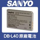 【完整盒裝】全新 DB-L40 原廠電池 三洋 SANYO DBL40 適用 Xacti HD1