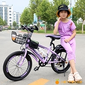兒童自行車女孩女童公主款7-8-10-12-15歲中大童單車山地車小孩車【小橘子】