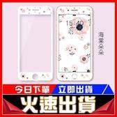 [24H 現貨快出] iphone 6/6s 7 8 plus 卡通 玻璃膜 7 8 plus 手機 全屏 貼膜 軟邊 鋼化 彩膜 i6s 7/8plus