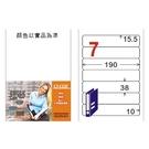 【滿500現折100】龍德電腦標籤紙 7格 LD-887-W-A  (白色) 105張 列印標籤 三用標籤