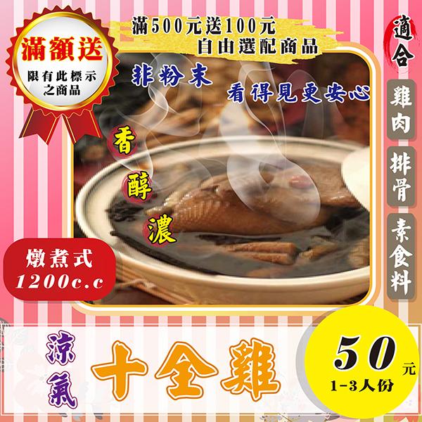 FB01【涼氣の十全雞】可素食►夠量味濃►2人鍋