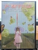 挖寶二手片-P04-001正版DVD-日片【下妻物語】-深田恭子 土屋安娜(直購價)海報是影印