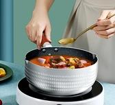 雪平鍋小奶鍋麥飯石不粘鍋家用煮面鍋小鍋泡面鍋熱牛奶鍋湯鍋