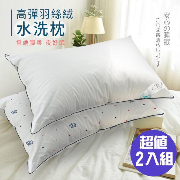 【精靈工廠】高彈性舒眠科技羽絲絨枕/2入組/2款任選(B0003-A&B)