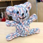 寵物狗狗結繩玩具磨牙耐咬結實哈士奇金毛泰迪比熊狗狗結繩玩具熊