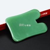 刮痧板天然綠東陵玉石刮痧板凹形四方臉部 『獨家』流行館