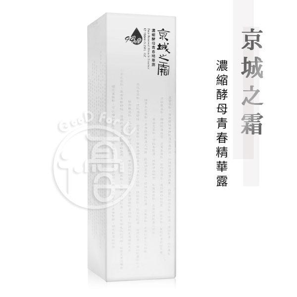 牛爾 京城之霜 濃縮酵母青春精華露 150ML/瓶【i -優】