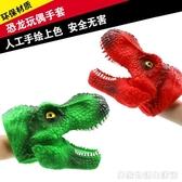 霸王龍恐龍玩具仿真動物頭軟塑膠鯊魚手偶三角龍手套兒童沙雕玩具 雙十二全館免運